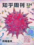 知乎周刊・病毒星球(总第 234 期)