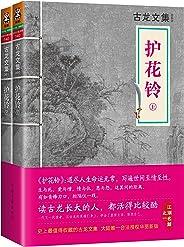 古龙文集·护花铃(读客熊猫君出品。)