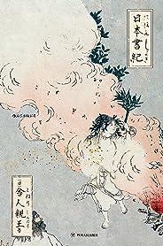 日本書紀(日本正史之首,国内初次引进。日本古典文学的源头,神话与历史的交织记录,了解日本的必读书!)