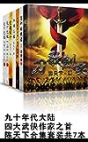 陈天下套装共7本(四大武侠作家之首,代表作《天下无极》) (陈天下合集 1)