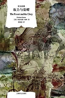 权力与荣耀【马尔克斯最喜欢的作家之一,21次获诺贝尔奖提名,神圣的爱与卑劣的爱、美与极度的丑的复杂交织 】 (译文经典)