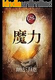 """The Magic 魔力(创销量奇迹《秘密》作者朗达·拜恩力作!""""吸引力法则""""三部曲旷世之作!中国正版简体中文授权!)"""