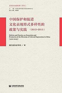 中国保护和促进文化表现形式多样性的政策与实践(2012~2015)(全球文化发展观察(2018))