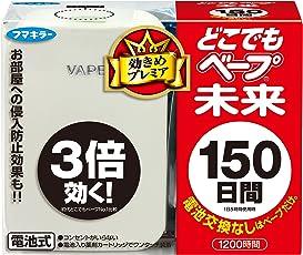 VAPE 未来驱蚊器150日套装 珍珠白 灭虫专用