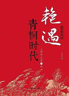 艳遇三部曲(第一部):青铜时代 (博集畅销文学系列)