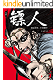 镖人4(读客熊猫君出品,轰动日本的中国漫画!《镖人》第四册轰动上市!)