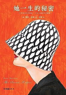 她一生的秘密(读客熊猫君出品,《雾中回忆》作者,创造南半球销量奇迹的女作家,横扫北半球多国畅销小说榜单!)