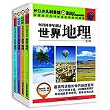 长江少儿科普馆·刘兴诗爷爷讲述:世界地理(套装共4册)