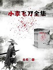 小李飞刀全集 (套装共9册)