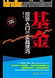 基金投资入门与实战技巧(修订版)(权威版)(一本为中国基民量身打造的入门投资读本,看得懂、学得会的投资秘诀。和讯、凤凰财经、新浪财经联袂鼎力推荐)