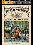 遗失在西方的中国史:法国彩色画报记录的中国1850——1937
