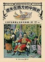遗失在西方的中国史:法国彩色画报记录的中国1850——1937 (博集历史典藏馆)
