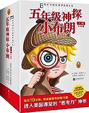 """小读客五年级神探小布朗第一辑(乔布斯、比尔盖茨、马斯克等美国近50年来所有""""聪明脑袋""""的思考模式启蒙书)(套装共10册)"""