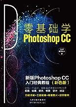 零基础学Photoshop CC(彩色版):新版Photoshop CC入门经典教程,平面设计、修图师、美工、摄影后期必备学习手册!