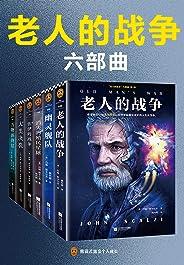 """""""老人的战争""""六部曲(读客熊猫君出品。美国读者票选的21世纪科幻小说桂冠!中文版初次完整出版!)"""