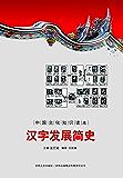 汉字发展简史