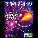 《环球科学》2017年11月号