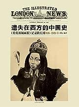 遗失在西方的中国史 :《伦敦新闻画报》记录的民国 1926 ~ 1949(全四册)(第二册1930~1934)