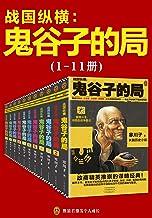 鬼谷子的局:战国纵横(1-11册套装)(2020全新修订版!修订老版讹误237处!)