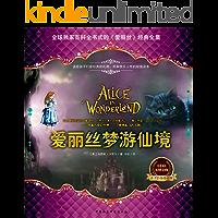 爱丽丝梦游仙境:中英文对照典藏版 (全球独家百科全书式的《爱丽丝》经典全集)