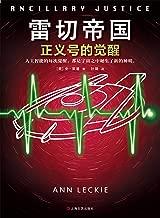 雷切帝国:正义号的觉醒(读客熊猫君出品,征服八项至高大奖的科幻巨作!人工智能的每次觉醒,都是宇宙之中诞生了新的神明。)