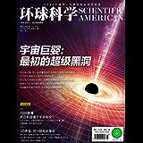 《环球科学》2018年03月号