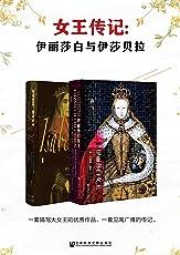 女王的传奇:一套描写大女主的优秀作品(套装书全2册 甲骨文系列 伊丽莎白+伊莎贝拉)