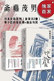 """日本世相系列(套裝共2冊):妻子們的思秋期+飽食窮民(日本泡沫經濟時代的真實記錄,她們支撐著社會的繁榮,卻不得不直面內外的虛空。他們身處豐饒之中,卻饑餓致死。影響日本戰后的非虛構系列代表作,暢銷日本多年。) (被巖波書店評為""""了解現代的100冊非虛構"""