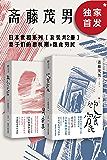 """日本世相系列(套装共2册):妻子们的思秋期+饱食穷民(日本泡沫经济时代的真实记录,她们支撑着社会的繁荣,却不得不直面内外的虚空。他们身处丰饶之中,却饥饿致死。樊登推荐。) (被岩波书店评为""""了解现代的100册非虚构作品""""之一)"""