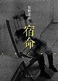 宿命(东野圭吾创作生涯转型力作,藤木直人、柏原崇主演同名日剧。)