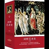 剑桥艺术史(套装共8册)