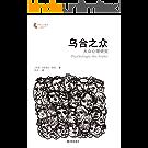 乌合之众:大众心理研究(微信之父张小龙推荐,法语直译未删减版,生动易读) (译林人文精选)