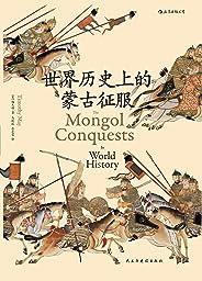 世界历史上的蒙古征服(蒙古帝国史研究领域的重量级新作,在全球史的视野下,描绘由成吉思汗推动的欧亚文化交流。)