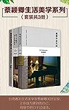 蔡颖卿生活美学系列(套装共3册):我想学会生活  教养在生活的细节里  放下手边事,坐下来读读书