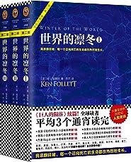 通宵小说大师肯·福莱特世纪三部曲:世界的凛冬(套装共3册)