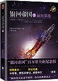 """银河帝国5:迈向基地(""""银河帝国""""百万册纪念版)"""