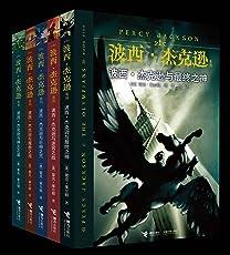 波西·杰克逊系列(5册合集)