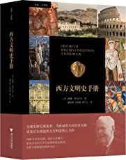 西方文明史手册