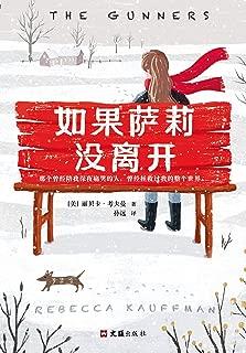 """如果萨莉没离开(读客熊猫君出品。那个曾经陪我深夜痛哭的人,曾经拯救过我的整个世界。""""全美伟大的新作家""""考夫曼!)"""