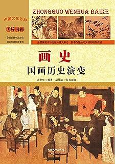 画史:国画历史演变