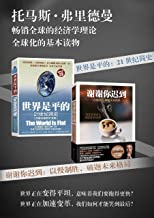 托马斯·弗里德曼精选套装:谢谢你迟到 世界是平的 (套装共2册,全球意见领袖、普利策奖得主弗里德曼告诉你世界的现在和未来)