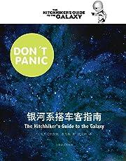 银河系搭车客指南(对马斯克产生重要意义的科幻经典) (银河系漫游五部曲)