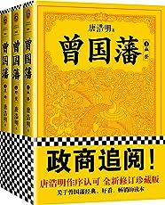 曾国藩(套装共3册)
