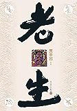 """老生(用中国的方式来记录百年的中国史;2014年入选中央电视台""""中国好书"""")"""