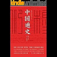 中國通史(錢穆《國史大綱》課堂版,六十年后shou次完整面世!一部打通古今的簡明中國史!影響千萬人的通史經典。)