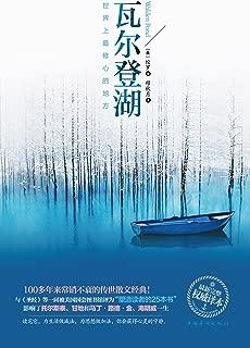 """瓦尔登湖:世界上最修心的地方(与《圣经》被美国国会评选为""""塑造读者的25本书""""!读完它,你会获得心灵的宁静)"""