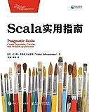 Scala实用指南(异步图书)