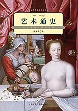 艺术通史:文艺复兴以前的艺术 (世界历史文化丛书)