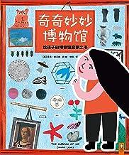 奇奇妙妙博物馆:给孩子的博物馆启蒙之书(读客熊猫君出品,博洛尼亚儿童书展新作奖绘本,让孩子认识博物馆、爱上博物馆。)