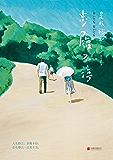 步履不停(电影大师是枝裕和亲撰,经典代表作《步履不停》原著小说,豆瓣评分8.8)
